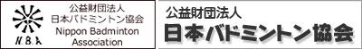 日本バドミントン協会